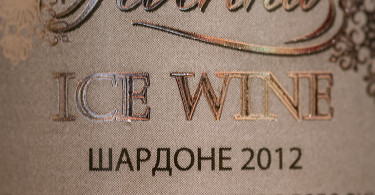 Vinal Winery Severina Ice Wine Natural